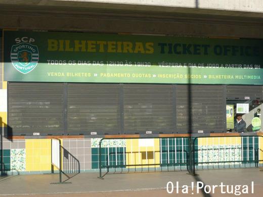 サッカー・ポルトガルリーグのチケット購入方法