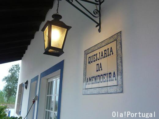 ポルトガルのチーズ工房訪問記