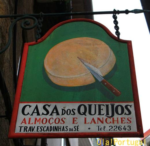 Casa dos Queijos ポルトガルのチーズ屋さん