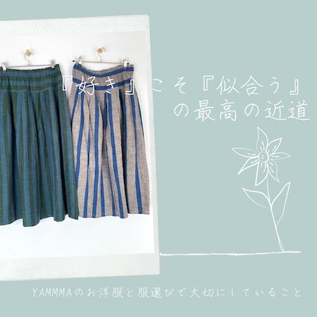 ヤンマのお洋服