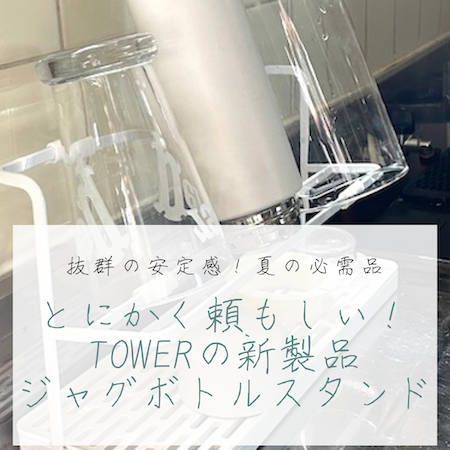 タワースタンド