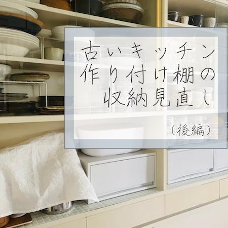 キッチン収納後編