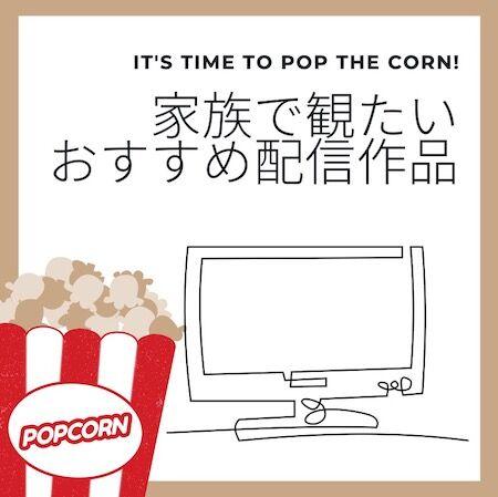Mint Theater Marquee Popcorn Movie Night Invitation