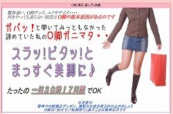 O脚福辻01