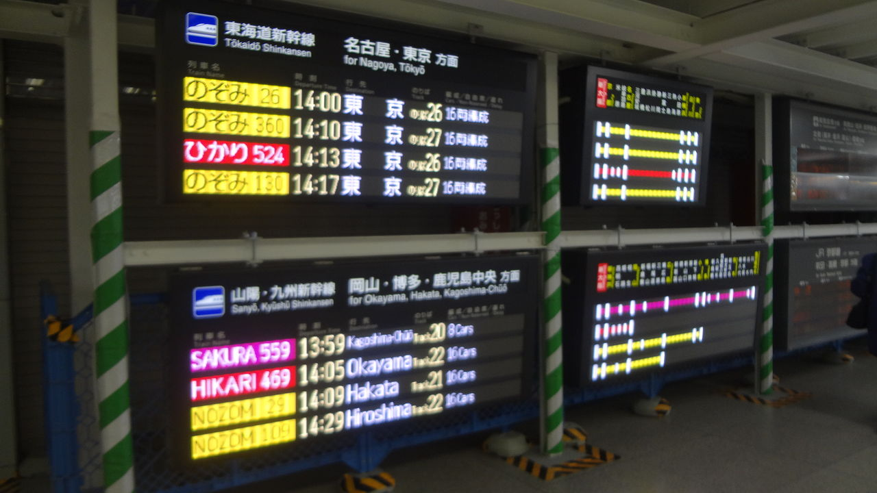 新大阪駅乗り換え改札のLED発車標が移動 : 関西と風景と未来のブログ