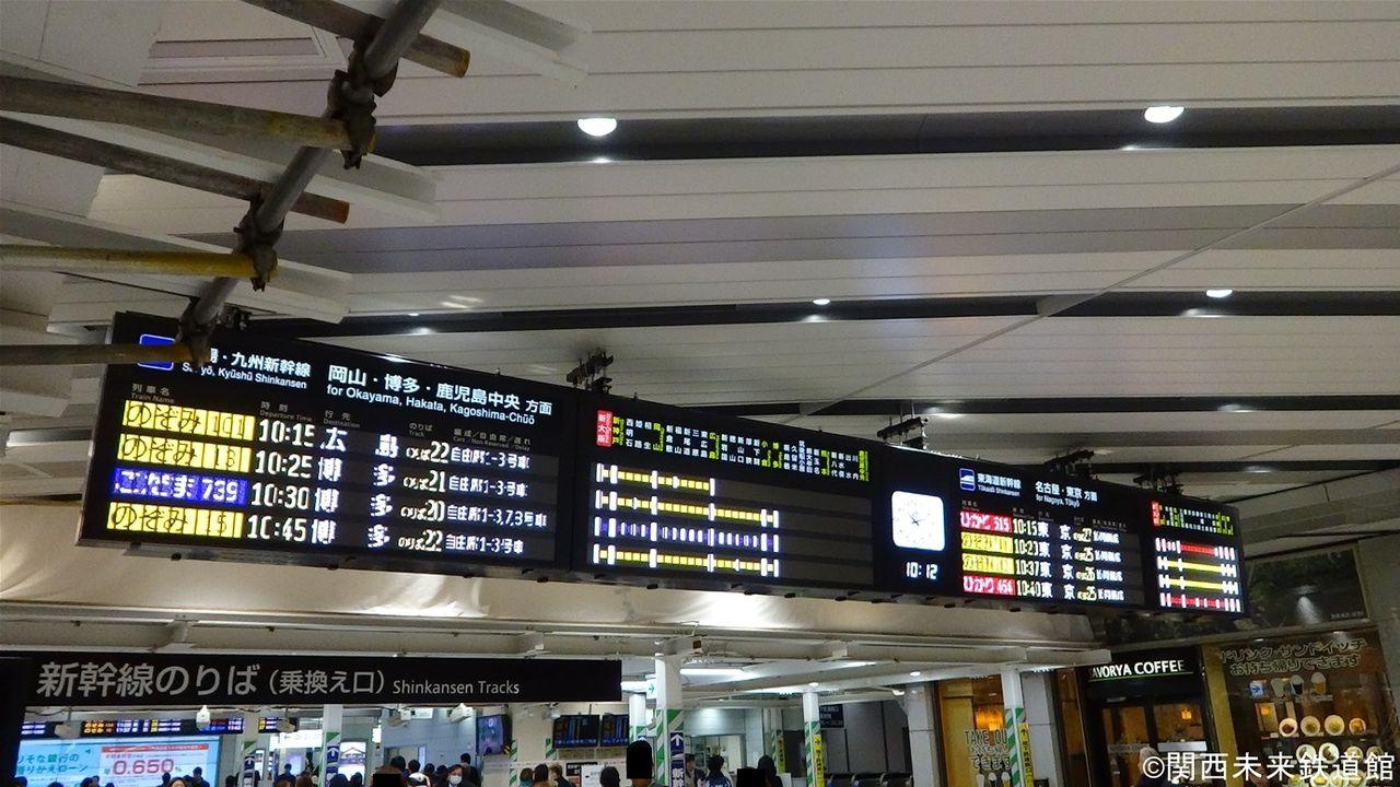 新大阪駅乗り換え改札に設置された新型発車標(電光掲示板) : 関西と風景と未来のブログ