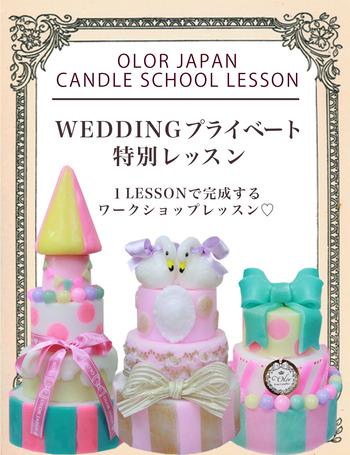 weddinglesson1