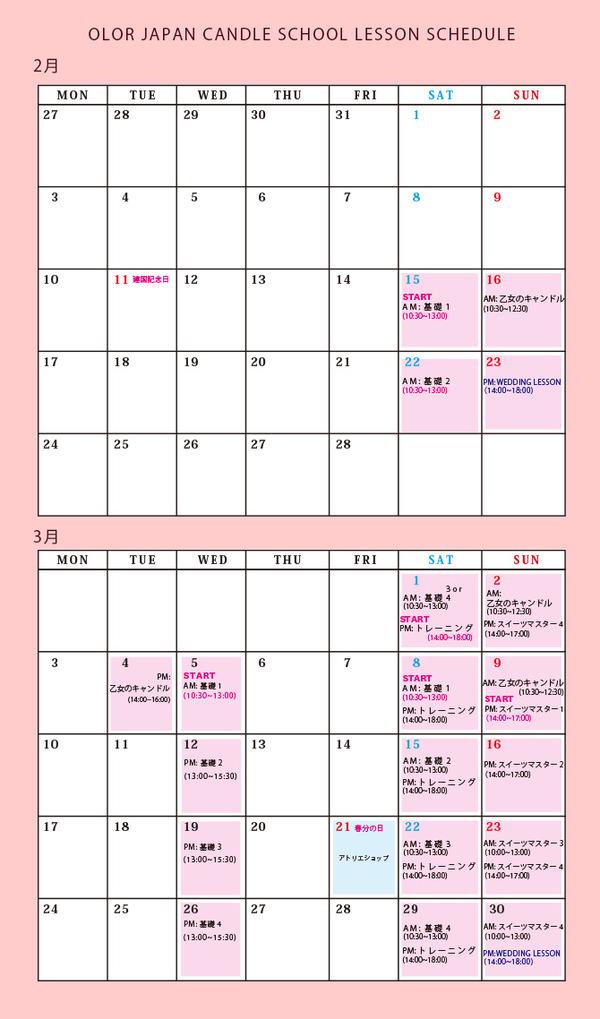 schedulenew2