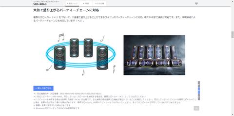 SRS-XB60 - アクティブスピーカー - ソニー
