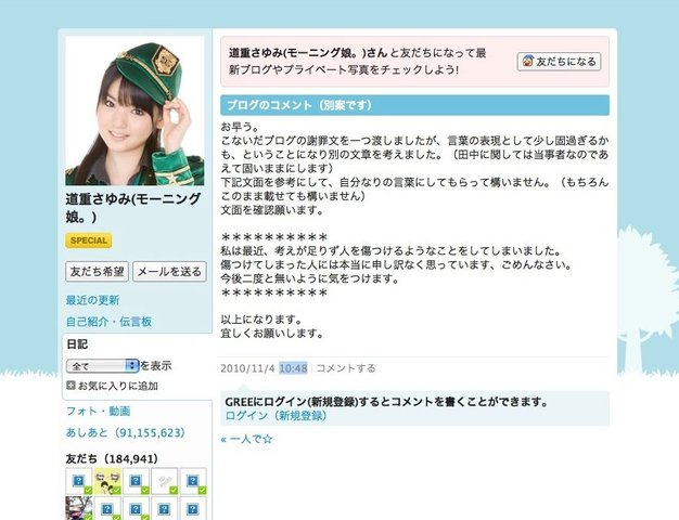 https://livedoor.blogimg.jp/omaeranews-idol/imgs/0/1/01c1343e.jpg