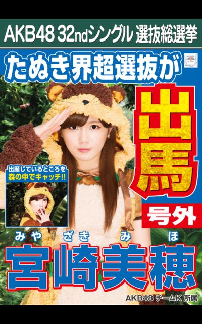 https://livedoor.blogimg.jp/omaeranews-idol/imgs/2/4/249e3030.png