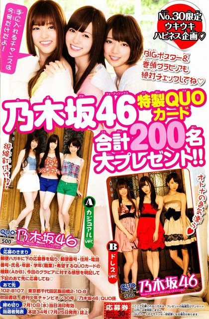 https://livedoor.blogimg.jp/omaeranews-idol/imgs/2/5/258f1c49.jpg