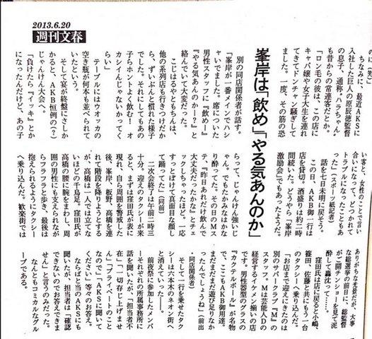 https://livedoor.blogimg.jp/omaeranews-idol/imgs/5/a/5ac41954.jpg