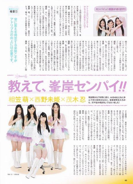 https://livedoor.blogimg.jp/omaeranews-idol/imgs/5/c/5c2174df.jpg