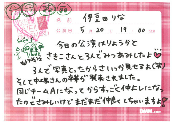 https://livedoor.blogimg.jp/omaeranews-idol/imgs/6/1/61d75f1b.jpg
