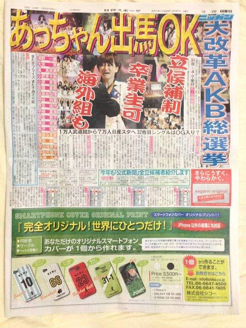 https://livedoor.blogimg.jp/omaeranews-idol/imgs/6/d/6d1d465f.jpg