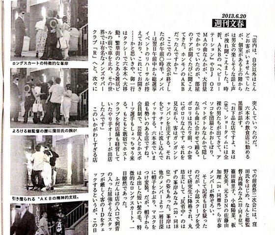 https://livedoor.blogimg.jp/omaeranews-idol/imgs/7/4/74cc11bc.jpg