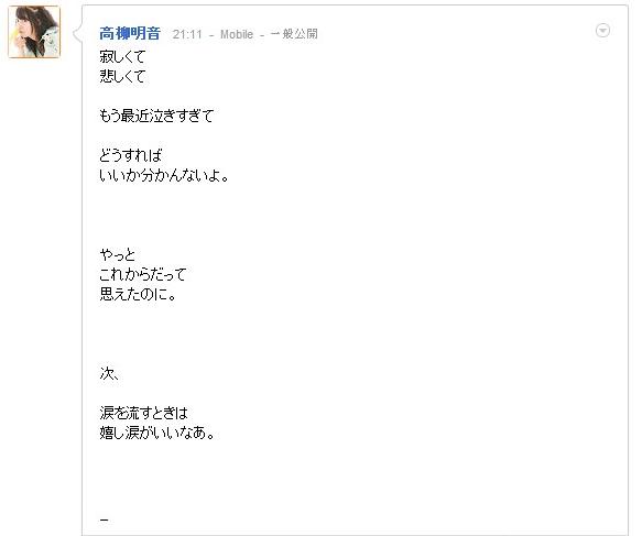 takayanagi2
