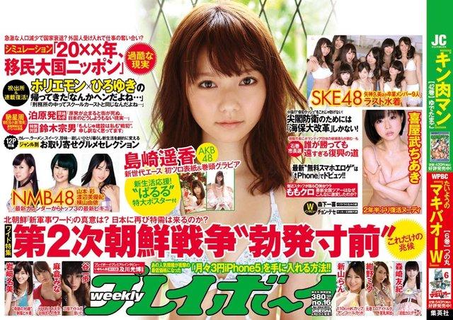 http://livedoor.blogimg.jp/omaeranews-idol/imgs/8/1/81c03120.jpg