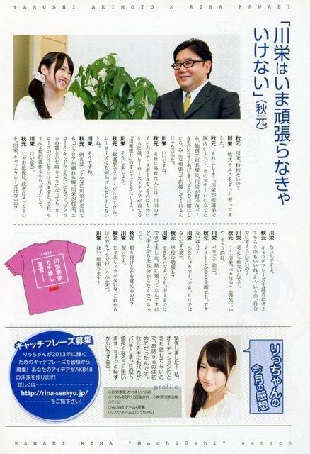 https://livedoor.blogimg.jp/omaeranews-idol/imgs/8/e/8e59e895.jpg