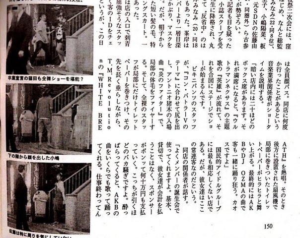 https://livedoor.blogimg.jp/omaeranews-idol/imgs/9/f/9f6ea749.jpg