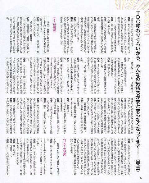 https://livedoor.blogimg.jp/omaeranews-idol/imgs/a/3/a3cd08cf.jpg
