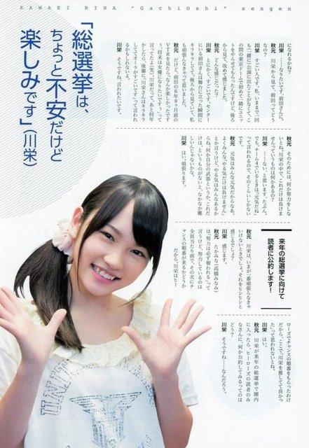 https://livedoor.blogimg.jp/omaeranews-idol/imgs/c/0/c0f93f68.jpg