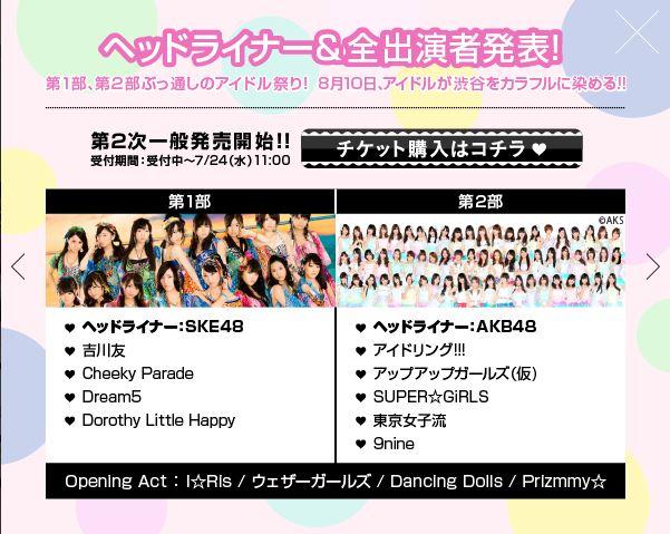 https://livedoor.blogimg.jp/omaeranews-idol/imgs/c/8/c873c8d7.jpg
