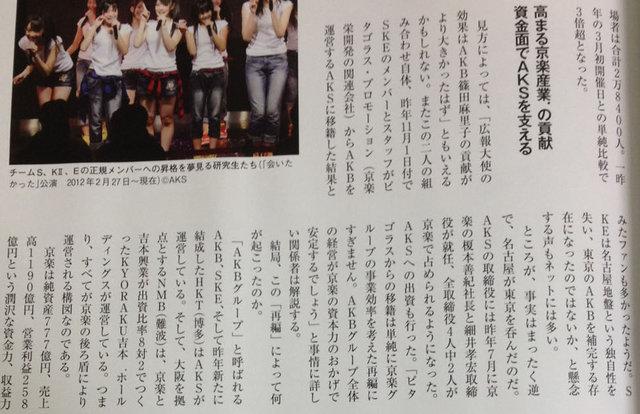 https://livedoor.blogimg.jp/omaeranews-idol/imgs/c/d/cd8e5727.jpg