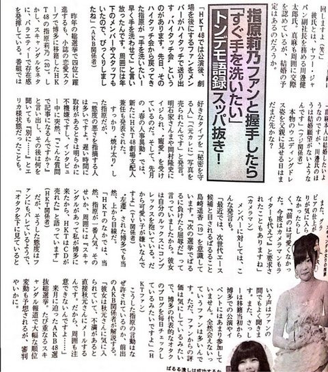 https://livedoor.blogimg.jp/omaeranews-idol/imgs/d/0/d0e7783f.jpg