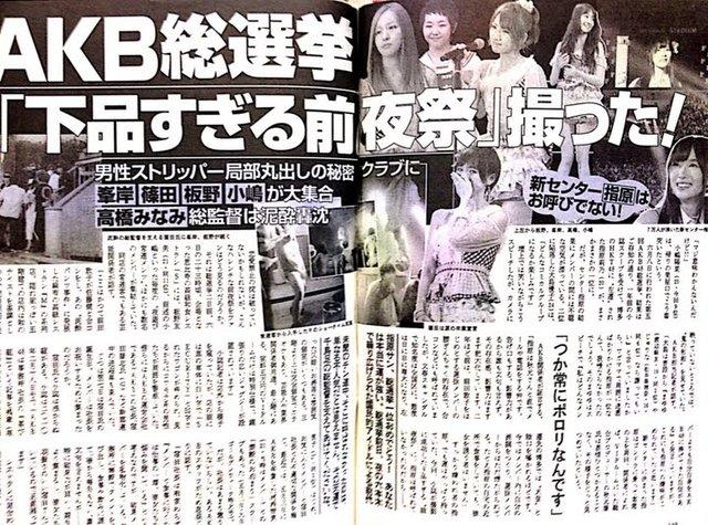 https://livedoor.blogimg.jp/omaeranews-idol/imgs/d/e/de077277.jpg
