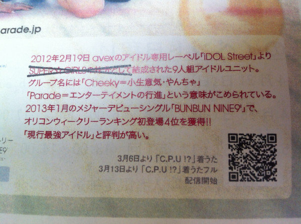 https://livedoor.blogimg.jp/omaeranews-idol/imgs/e/7/e7f1e7cc.jpg