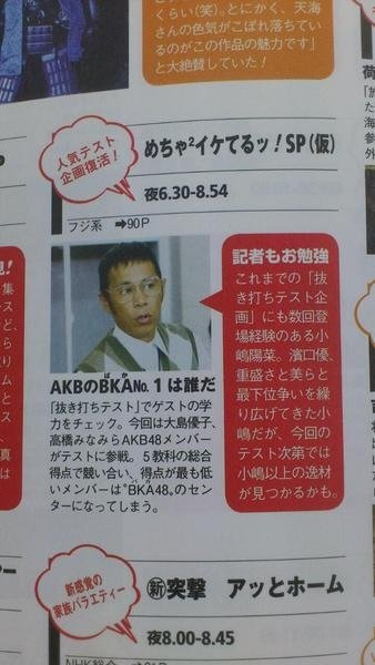https://livedoor.blogimg.jp/omaeranews-idol/imgs/f/8/f83777f5.jpg