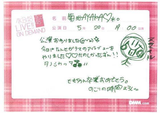 https://livedoor.blogimg.jp/omaeranews-idol/imgs/f/f/ff7c49f1.jpg