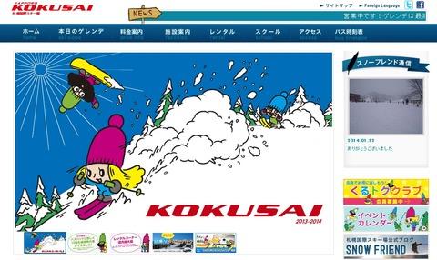 北海道札幌市にある札幌国際スキー場 オフィシャルサイト