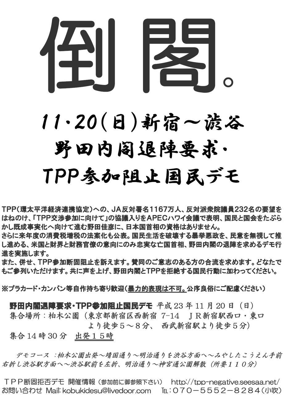 雨天決行明日11・20(日)新宿柏木公園集合14時30分、野田内閣退陣要求・ TPP参加阻止国民デモ