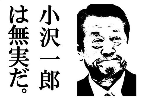 ozawa_mujitsu_page0001