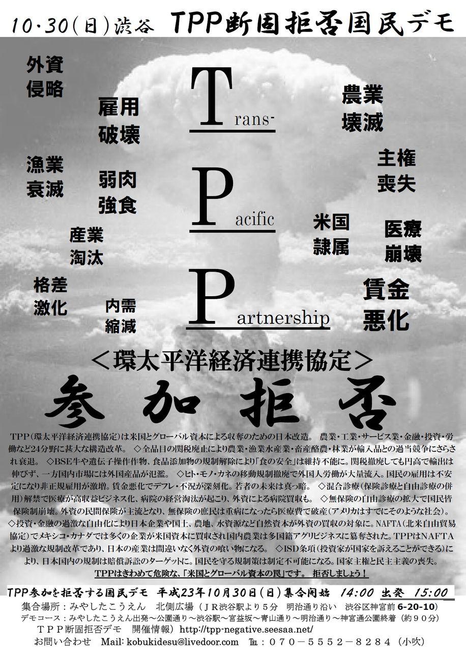 TPP反対3