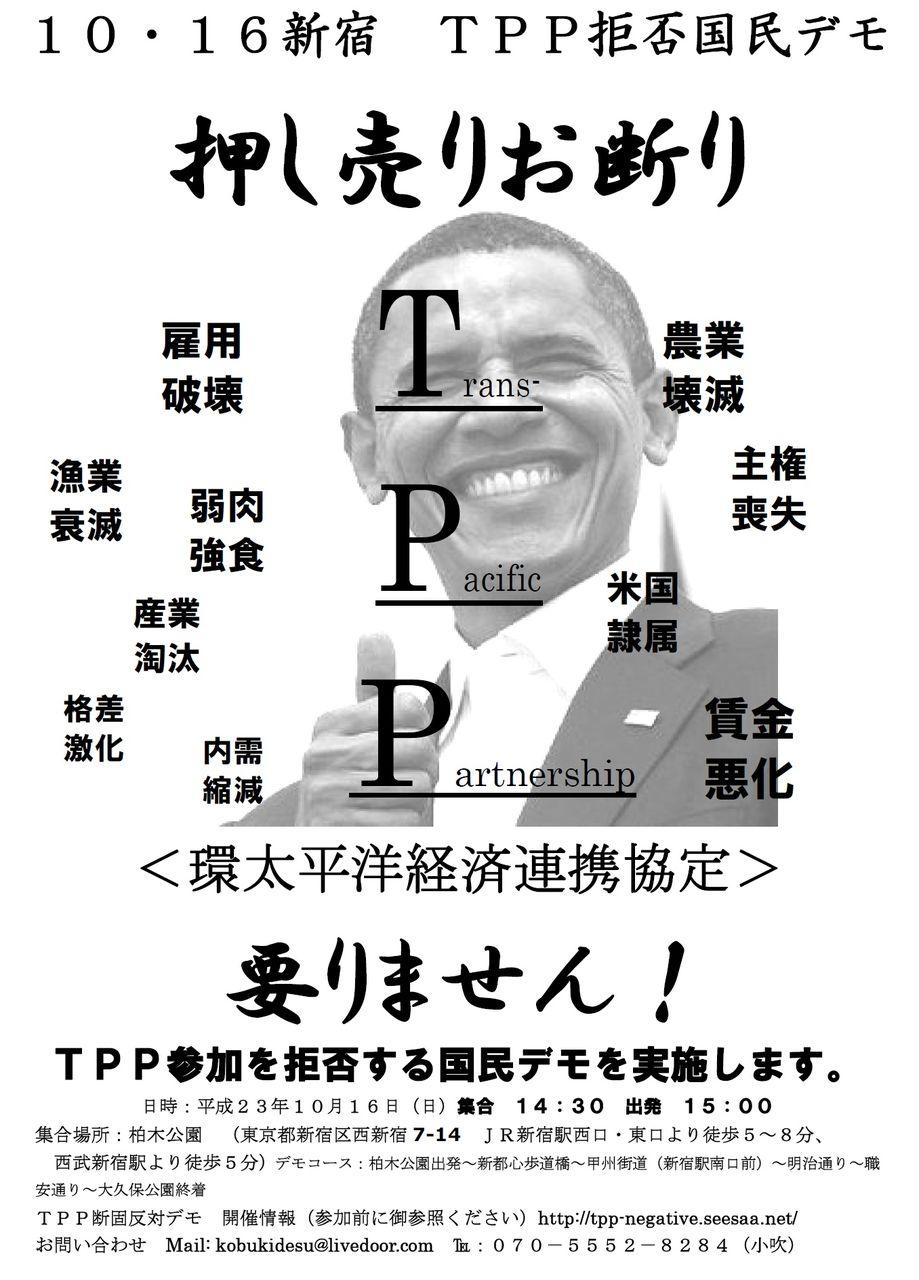 10月16日(日) 東京 新宿  TPP拒否国民デモ  写真