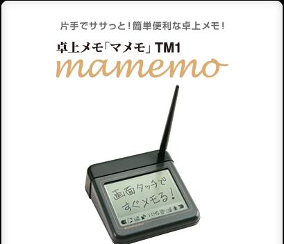 img-mamemo-01
