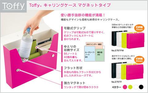 img-toffy08-01