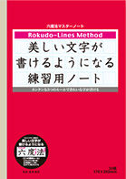 masternote01