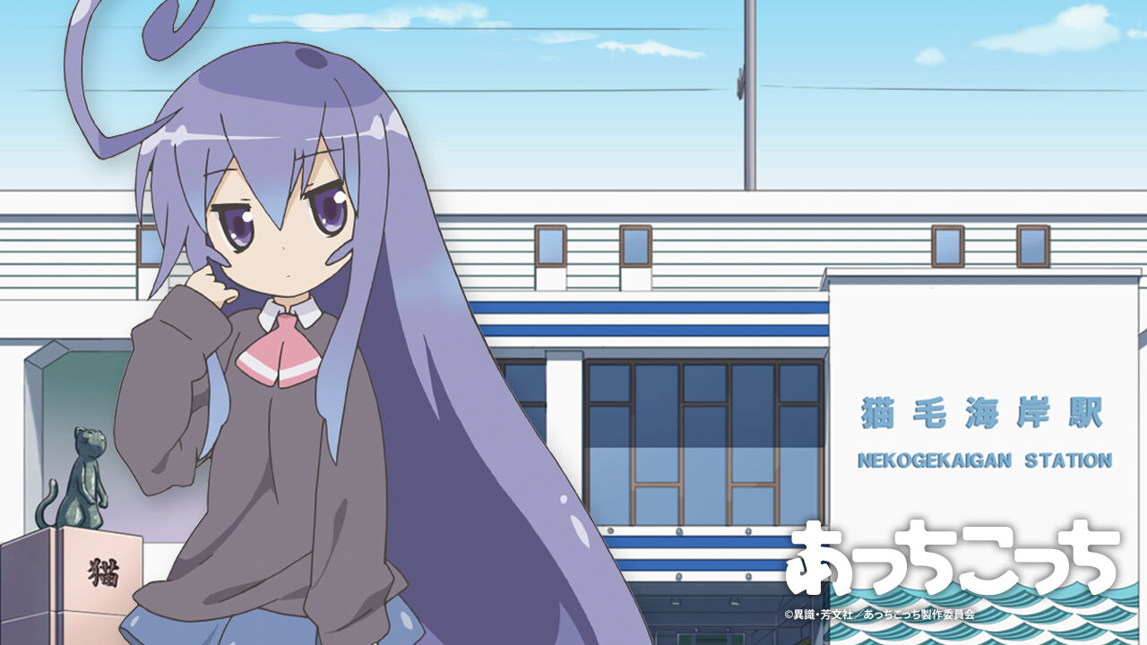 「あっちこっち」っていうアニメはどう?!
