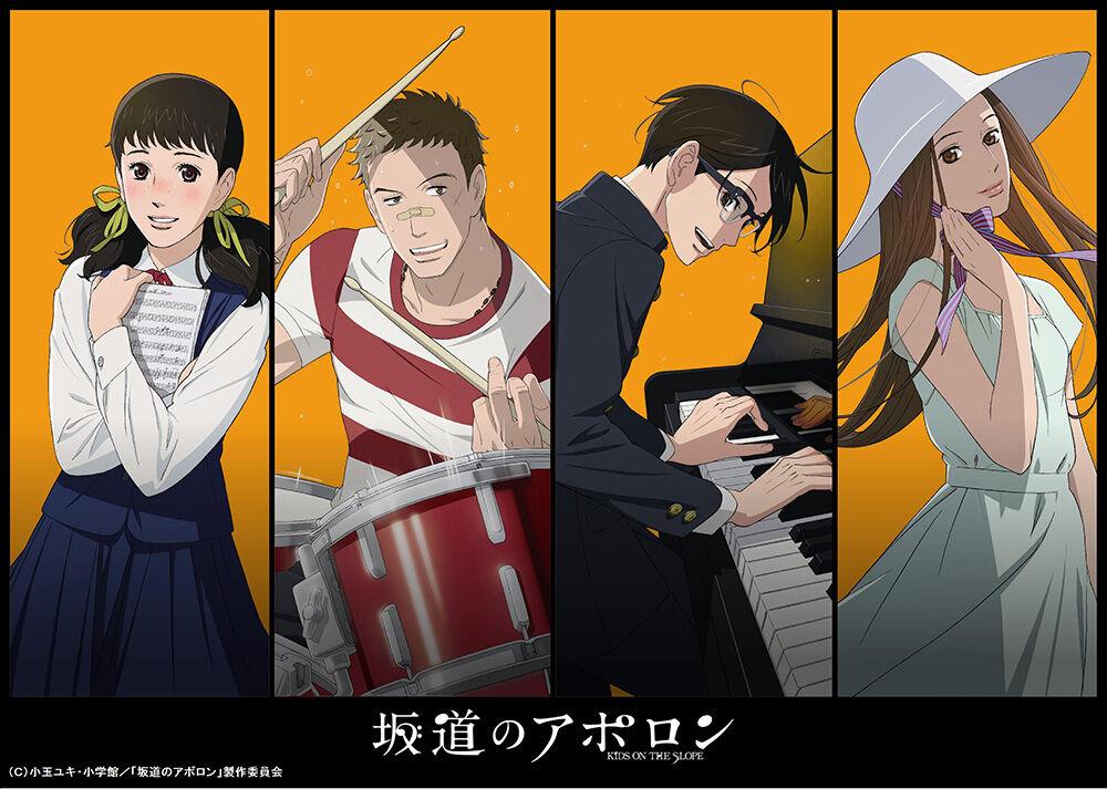 ジャズの名曲と高校生たちのキラキラした青春に花まるヨw「坂道のアポロン」ってアニメ!ww