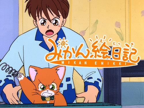 「みかん絵日記」ってアニメはどう?!