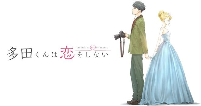 「多田くんは恋をしない」 ってアニメはどう?!