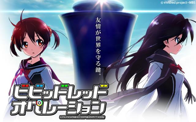 2013「ビビットレッド・オペレーション」っていうアニメだれか覚えてる?!wwww
