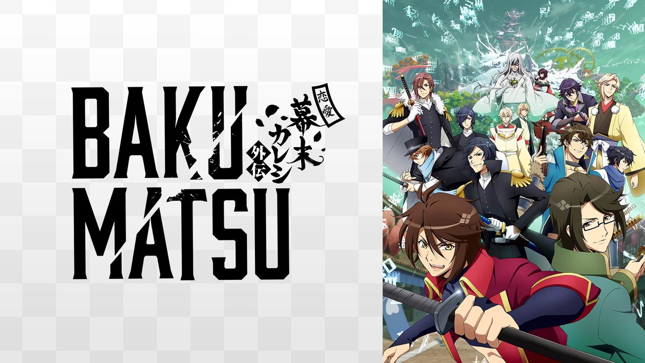 「BAKUMATSU」っていうアニメはどう?!