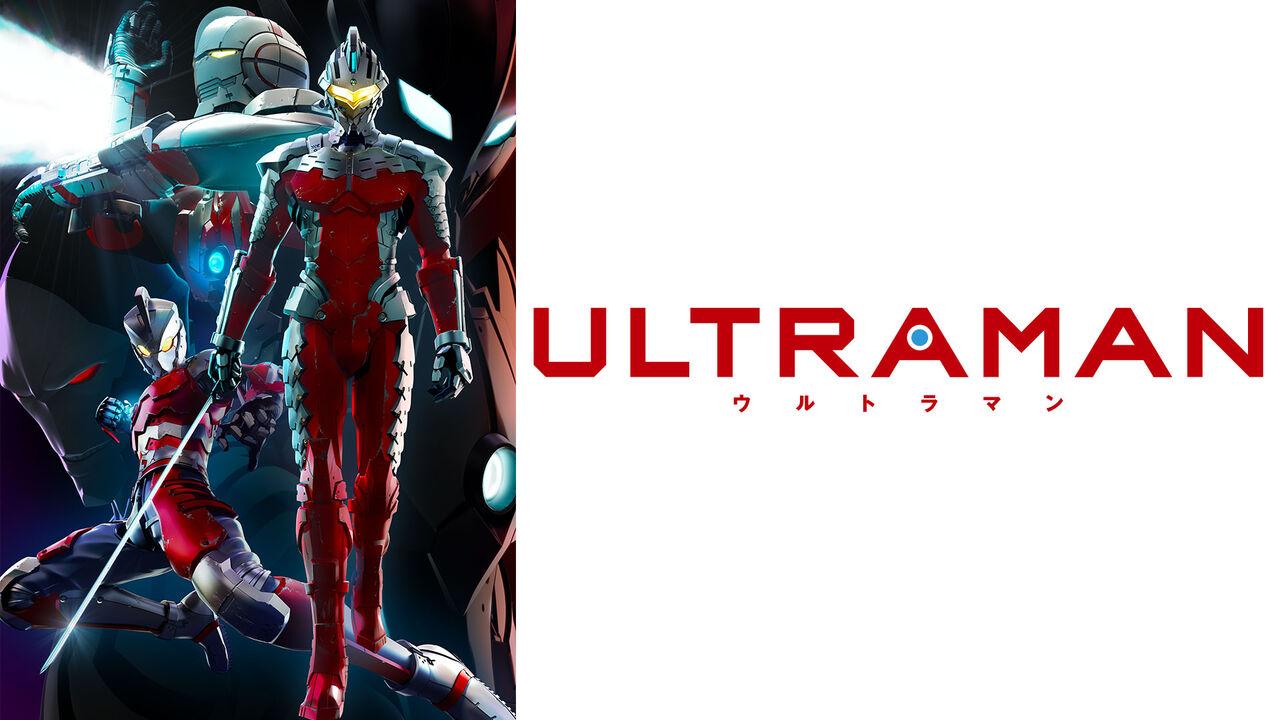 【ウルトラマン】「ULTRAMAN」 っていうアニメはどう?!