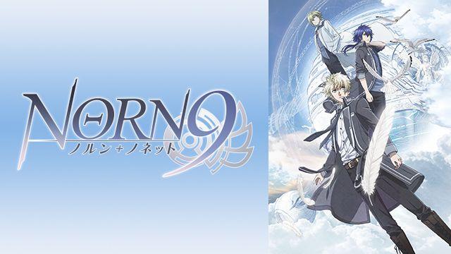 「ノルン+ノネット」 NORN9 っていうアニメはどうです?!